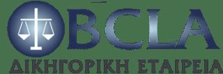BCLA - Δικηγορική Εταιρία